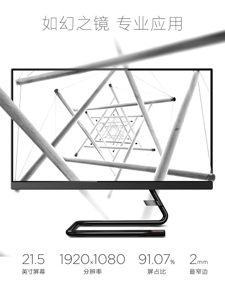 联想(Lenovo)AIO520C微边框高色域一体机台式电脑网课电脑21.5英寸i3-8145U4G256G傲腾增强白色