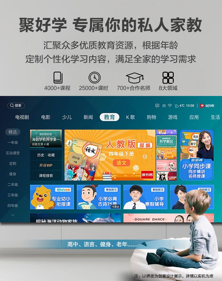 海信(Hisense)75E7F 75英寸 4K超高清 智慧屏 AI声控运动补偿超薄全面屏高色域大屏液晶教育电视机2+32G