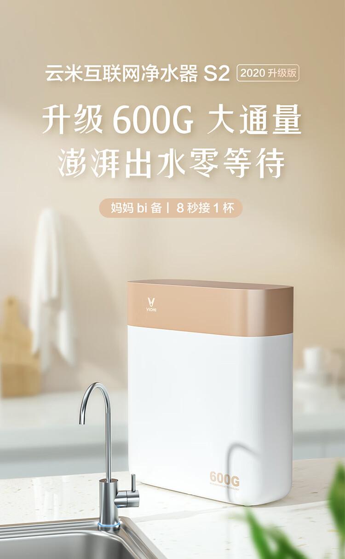 云米VIOMI600加仑智能净水器家用直饮RO反渗透无桶净水机小米白净水器S2600GMR632-D