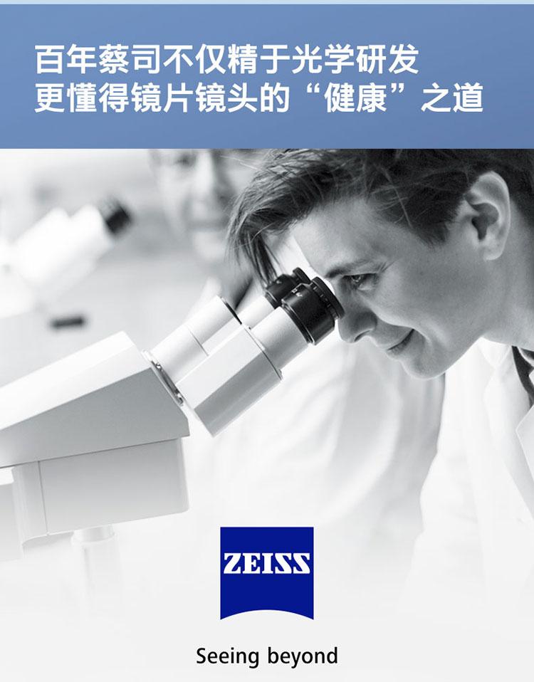 蔡司(ZEISS)镜头清洁眼镜布镜片清洁擦镜纸擦眼镜消毒湿巾180片装白180片装
