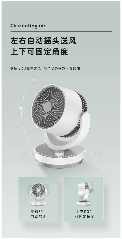 艾美特 AIRMATE 空气循环扇/电风扇/台扇/家用小风扇 办公台式节能低噪摇头 CA15-X28