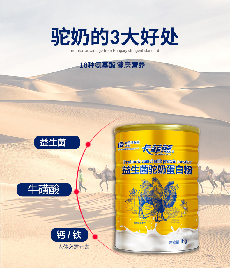 卡菲熊1000g大罐骆驼奶粉新鲜纯奶儿童成人中老年益生菌配方驼乳粉新疆风味骆驼奶初乳