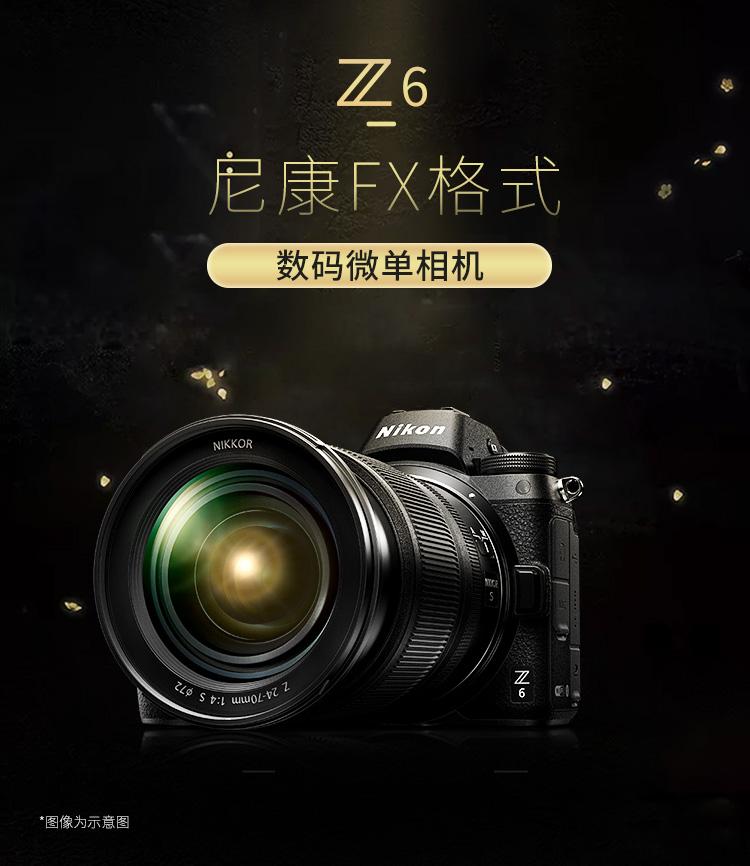 尼康(Nikon)Z6全画幅微单相机数码相机微单套机(24-70mmf/4微单镜头)Vlog相机视频拍摄