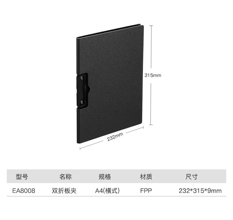 齐心(Comix)A4横式折页板夹会议夹加厚硬文件夹诗朗诵签约夹板试卷资料收纳夹菜单夹黑EA8008