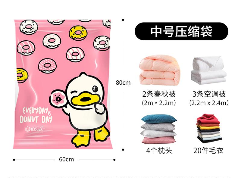 37858-收纳博士真空压缩袋被子衣物收纳旅行整理袋 加厚环保材料 粉色小黄鸭10件套-详情图