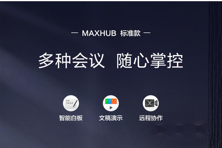 一点智慧教学视频_MAXHUB会议平板一体机65英寸SC65CDB视频会议系统设备终端套装教学 ...