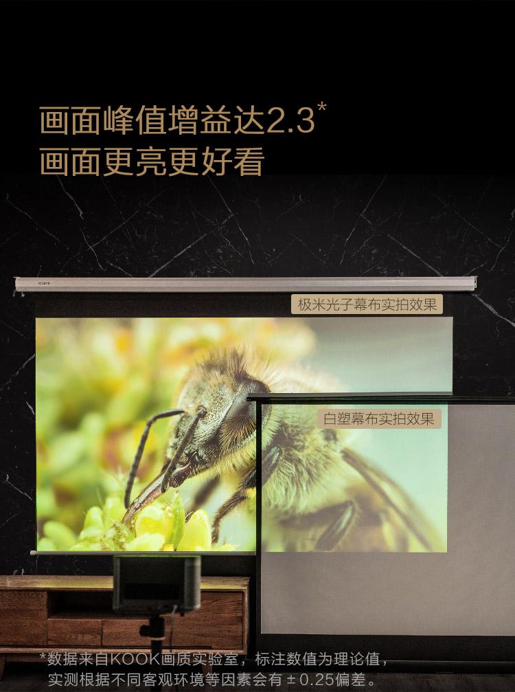 极米(XGIMI)100英寸16:9遥控电动光子幕布P141S投影仪家用幕布自营H3/Z系列等通用峰值增益2.3