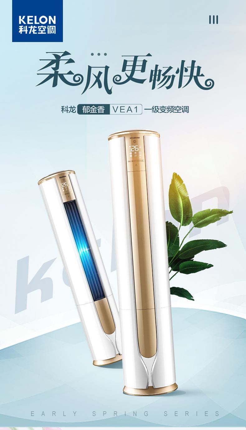 科龙(Kelon)京品家电3匹郁金香一级能效变频智能冷暖静音客厅空调立式柜机KFR-72LW/VEA1(2N33)