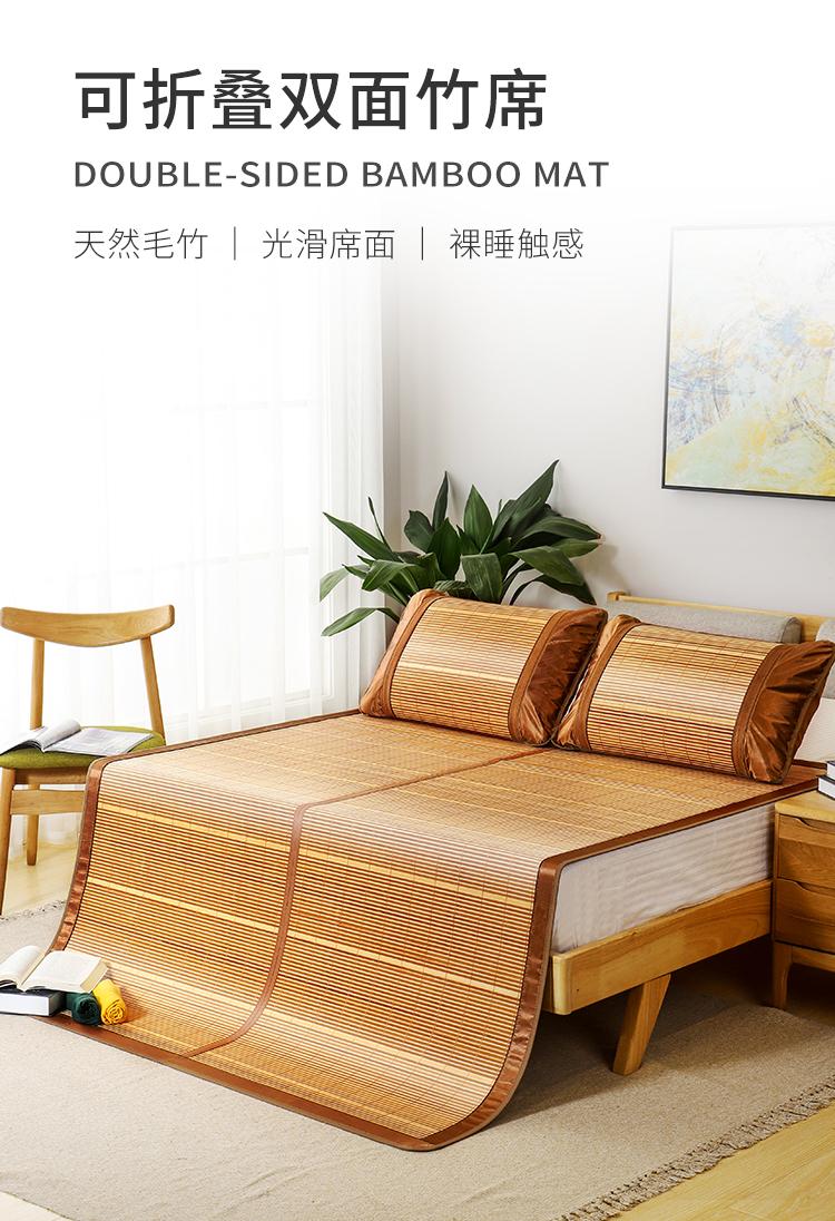 38401-瑞卡丝 凉席竹席 双面折叠双人竹藤席子碳化清凉竹席1.8米床 清雅型 180*200cm-详情图