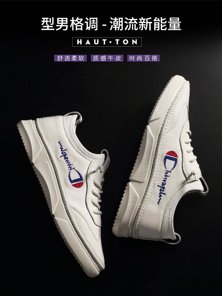 皓顿HAUTTON休闲鞋男鞋真皮新品韩版时尚百搭小白鞋板鞋靴子男XB22341