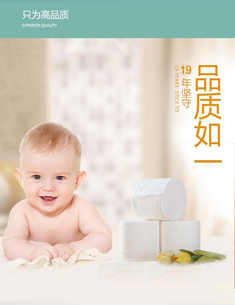 顺清柔 无芯卷纸卫生纸 超洁系列4层110g*12卷(1.32kg/提)