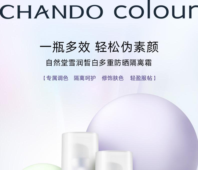 自然堂(CHANDO)雪润皙白多重防晒隔离霜(淡绿色)SPF35PA+++30ml隔离防晒二合一乳霜提亮肤色呵护润泽