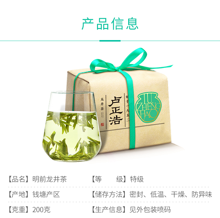 2020新茶上市卢正浩茶叶绿茶明前特级龙井茶叶春茶传统纸包西湖(5022081)200g