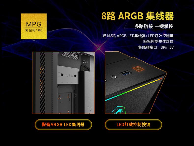 20190111MPG氪金枪100机箱v7_13.jpg