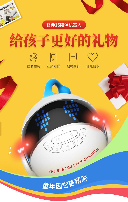 智伴1S智能机器人智能玩具儿童学习机创意陪伴玩具英语学习故事机早教机器人白色