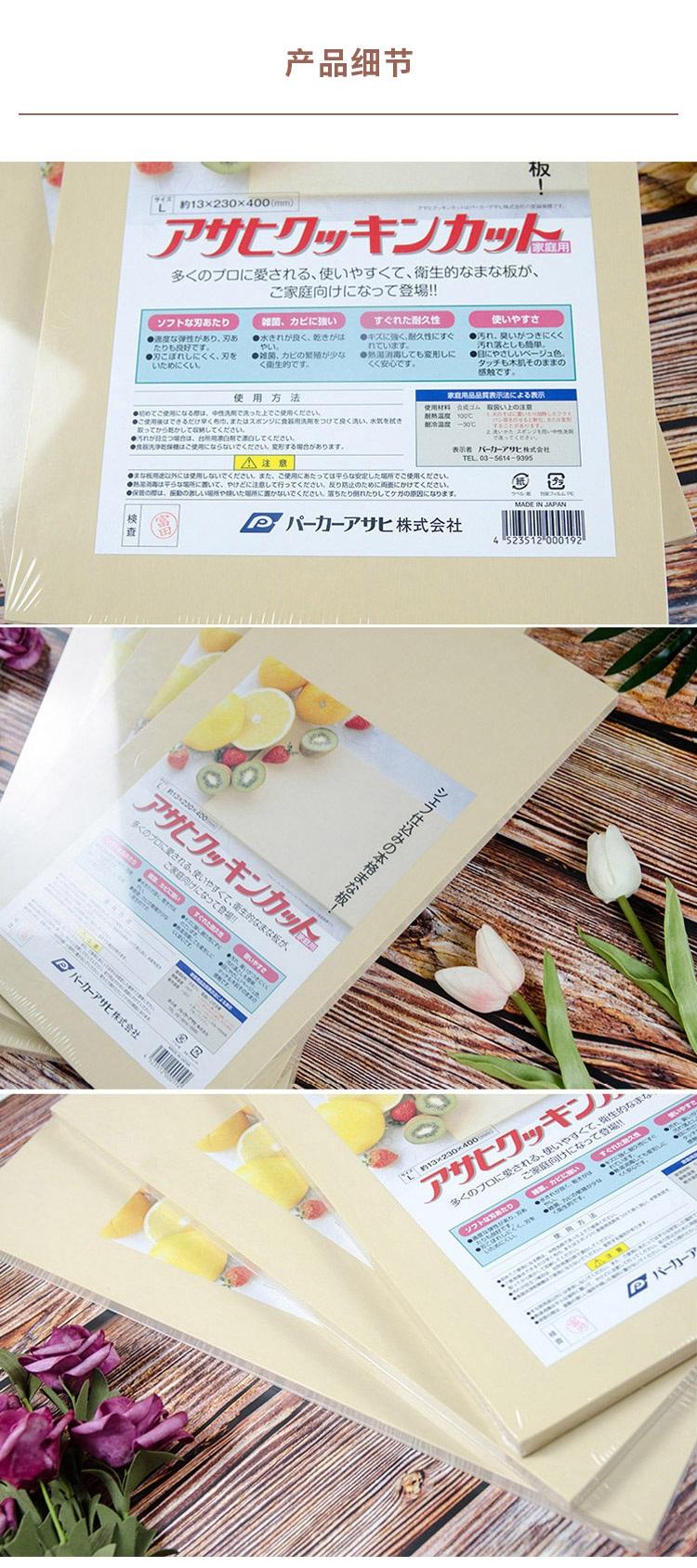 日本进口 朝日(asahi)耐用切菜板家用厨房砧板 宝宝辅食制作推荐使用(42*25*1.4cm)