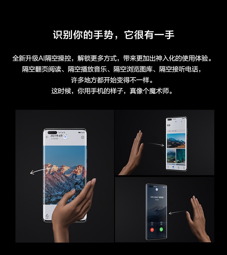华为 Mate 40 Pro 4G智能手机 8GB+128GB 图31