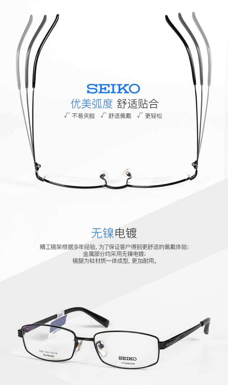SEIKO 精工镜架 全框钛材商务近视眼镜 男款眼镜框HC1008 01金色