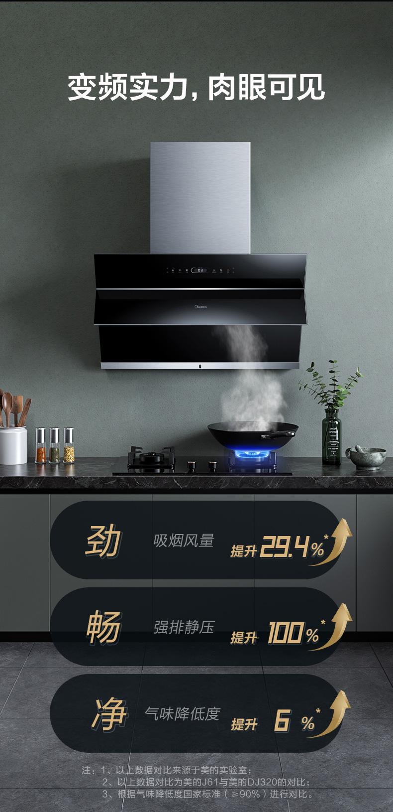 美的(Midea)J61+Q70-T 油烟机 侧吸抽油烟机 烟灶套装  智能家电 家用吸油烟机 燃气灶 (天然气)