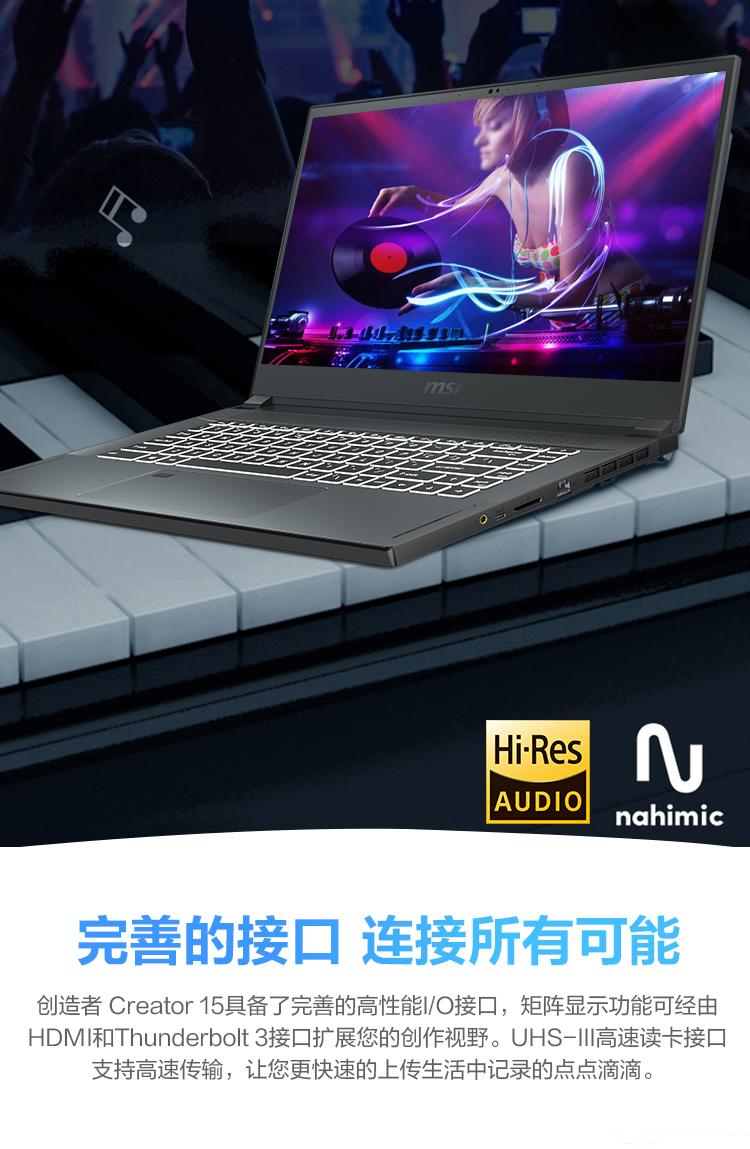 微星(msi)创造者 Creator 15 15.6英寸设计师笔记本电脑(十代i7-10875H 32G 1TB RTX2060  高清触控屏幕)