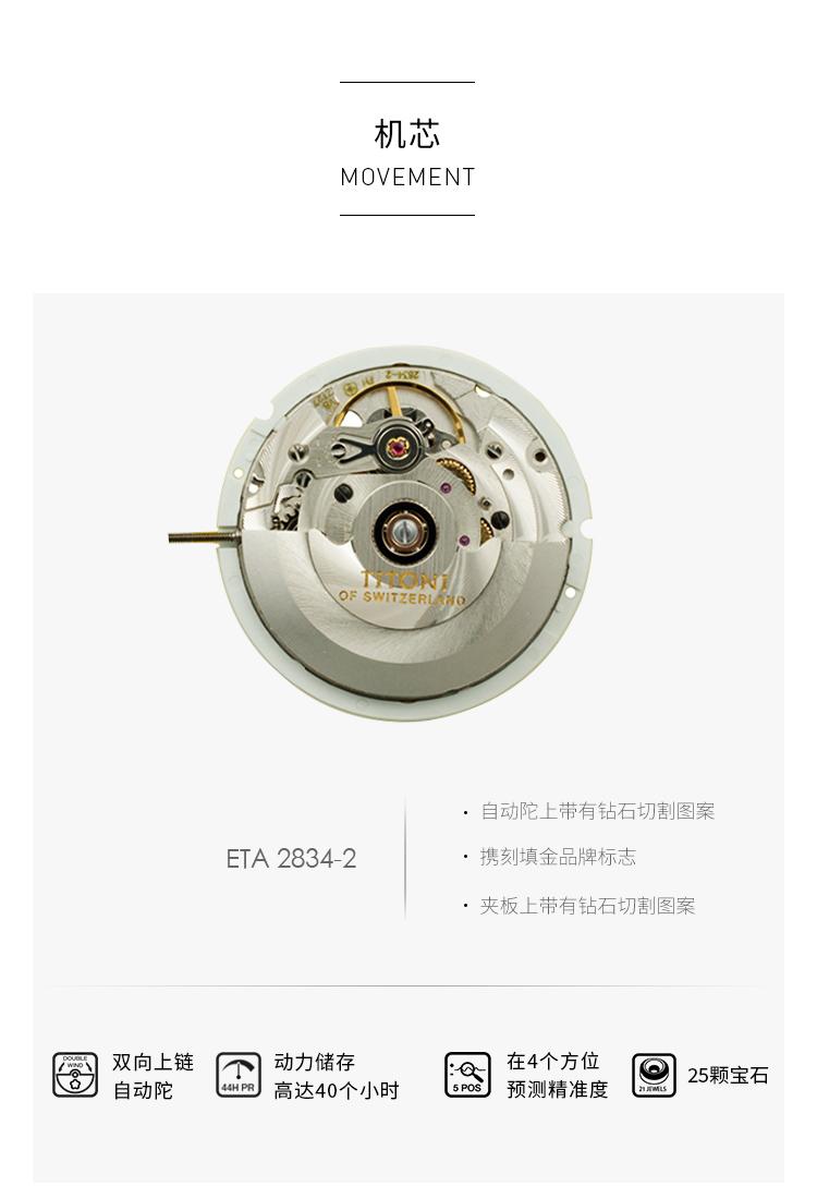 54350-瑞士梅花表(Titoni)手表 宇宙系列 机械间金钢带男士腕表 40mm ETA2834-2全自动机芯 797-SY-DB-019-详情图