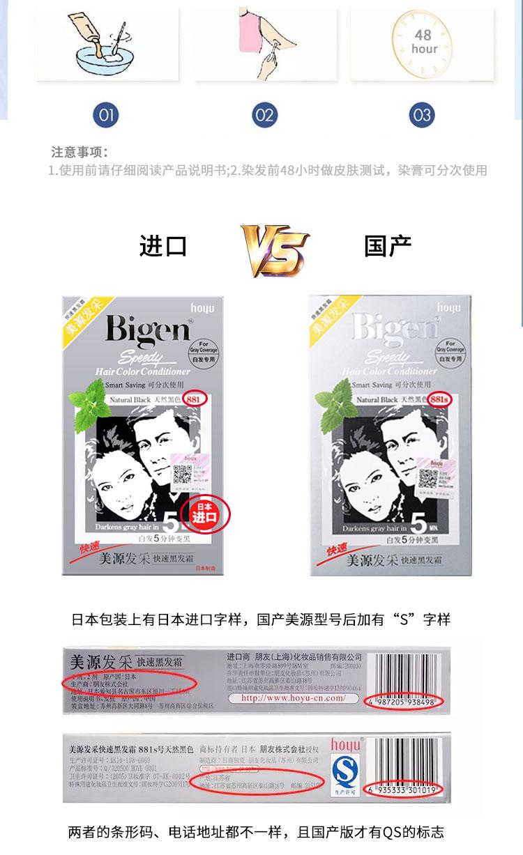 美源(Bigen)发采快速黑发霜 80g(天然黑 881)日本进口 深色系 男女兼用 专业遮白 快速染发