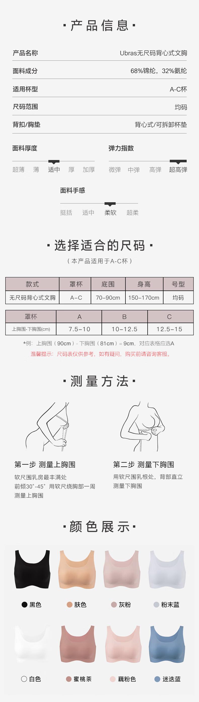【欧阳娜娜同款】Ubras无尺码背心式可睡眠文胸A-C杯女士内衣无钢圈舒适无痕飞机bra肤色文胸均码