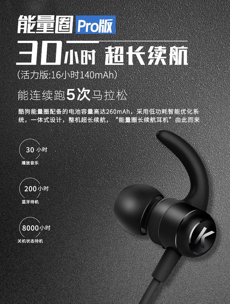 KUGOU 酷狗能量圈无线蓝牙耳机超长续航30h蓝牙5.0磁吸开关智能点歌颈挂脖式跑步运动 pro版 黑色