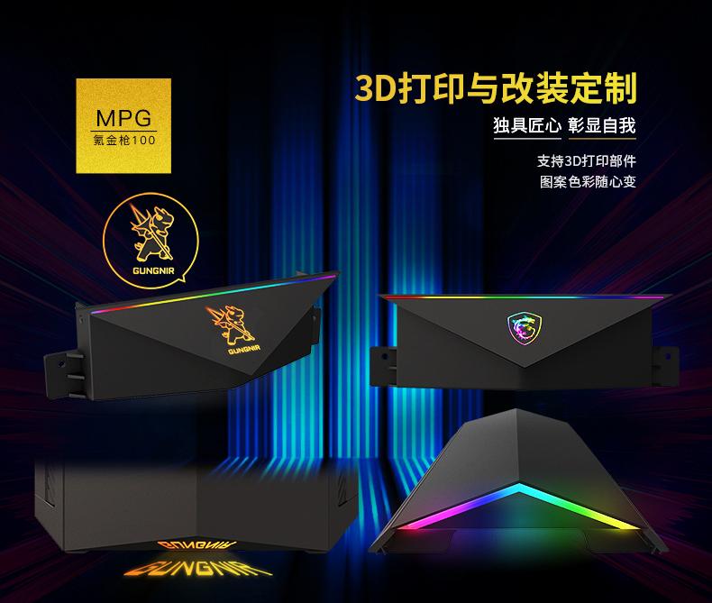 20190111MPG氪金枪100机箱v7_10.jpg