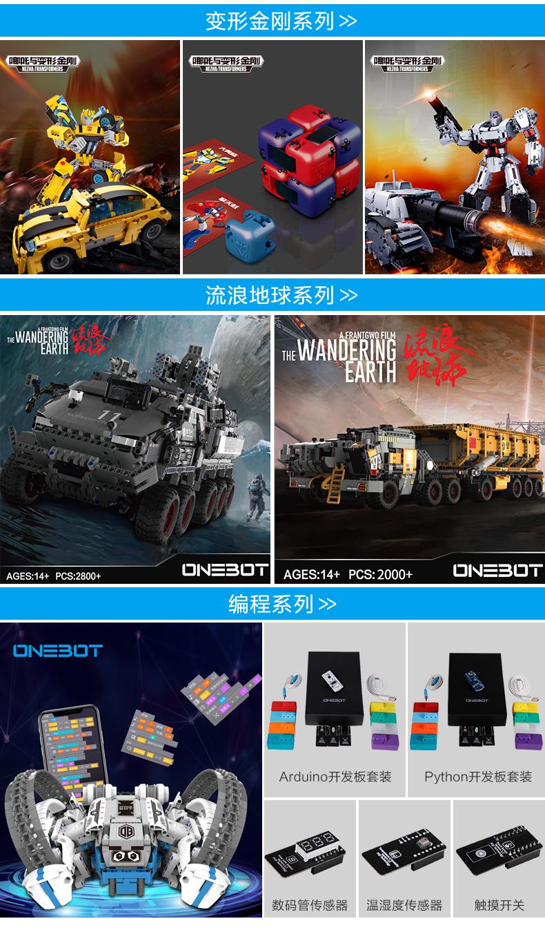 星辰動漫 哪吒與變形金剛 變形玩具積木機器人汽車坦克玩具兒童玩具積木拼裝玩具積木 威震天