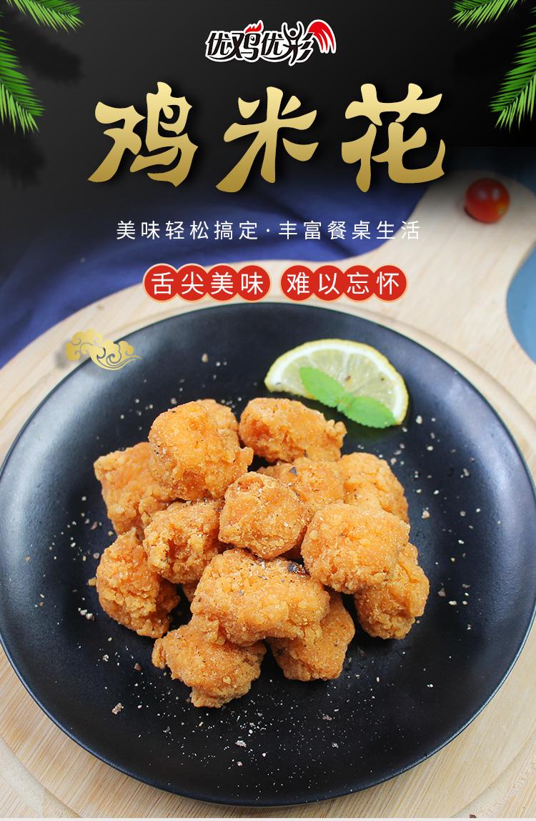 优鸡优形  鸡米花 1kg 盐酥鸡 油炸食品 出口日本级 炸鸡调理鸡肉块 休闲小食