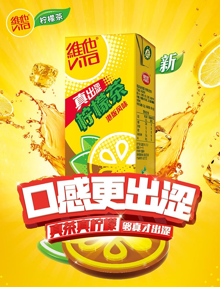 维他奶 维他港版风味柠檬茶250ml*24盒 檬味红茶 网红茶 港式柠檬茶风味饮品 整箱装