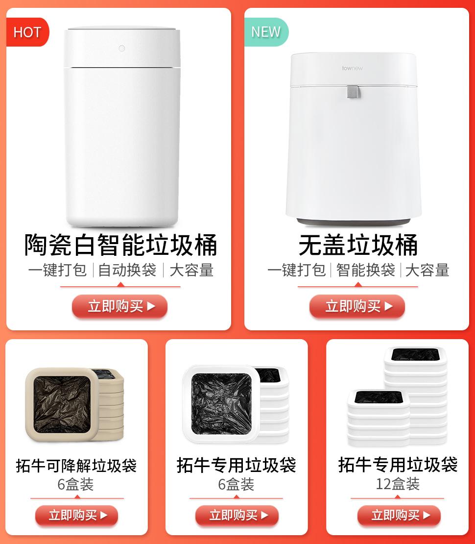 拓牛(TOWNEW)垃圾桶 家用无盖设计12L大容量 自动打包换袋 厨房卫生间客厅卧室可用 抖音同款 T Air陶瓷白