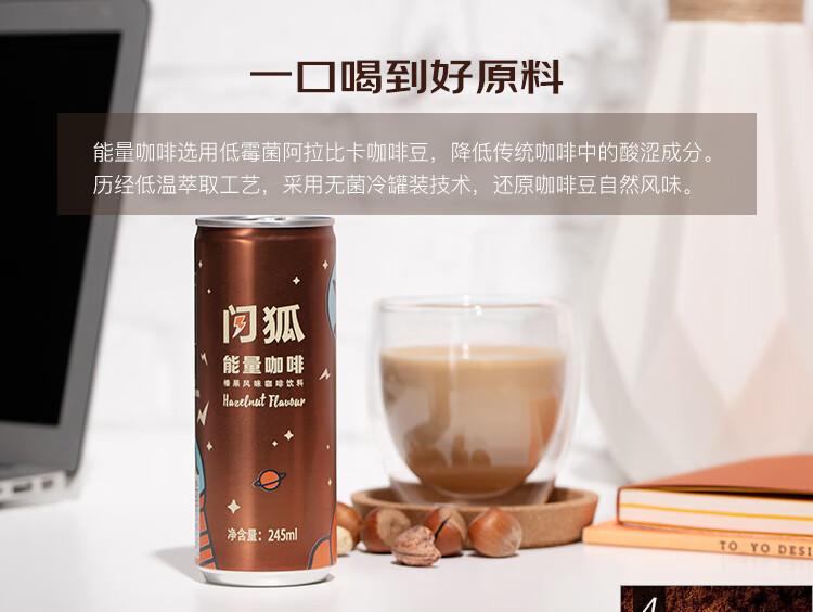 闪狐能量咖啡榛果风味饱腹代餐即饮咖啡饮料245ml*6瓶