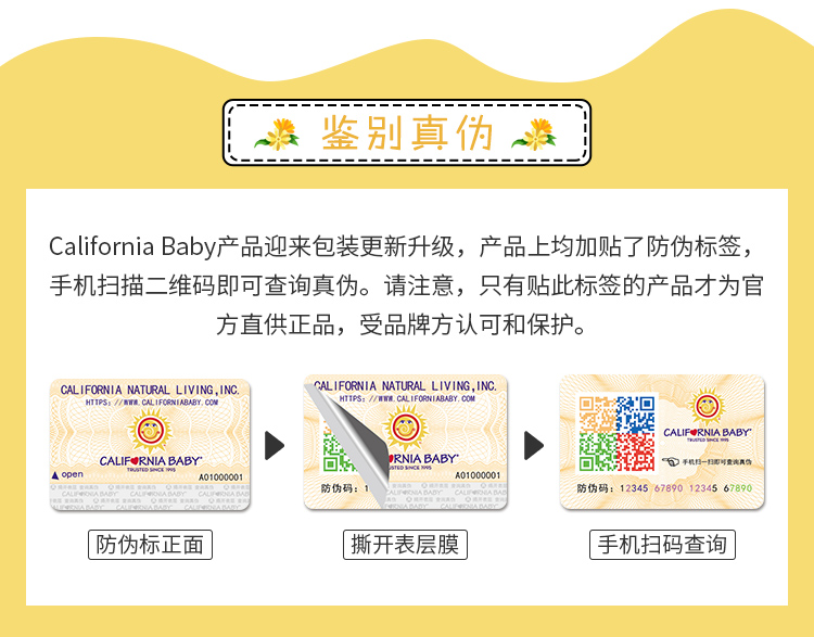 加州宝宝 California Baby 婴幼儿童宝宝洗发水沐浴露2合1 含薰衣草精华纯植物配方 温和护肤 251ml