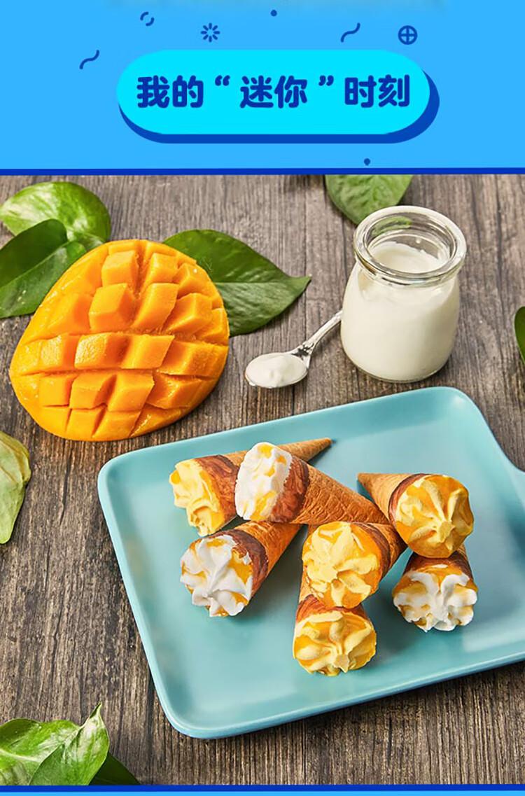 和路雪 迷你可爱多甜筒 芒果酸奶口味 冰淇淋家庭装 20g*10支 雪糕(新老包装 随机发货)
