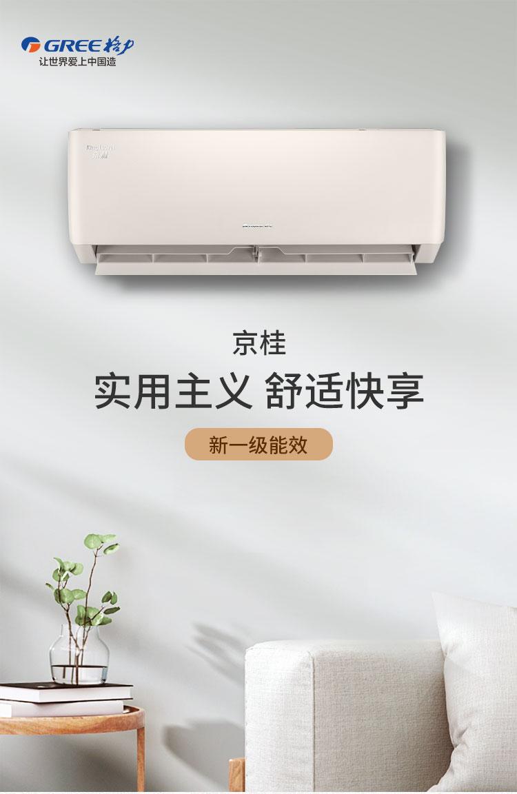 GREE 格力 京桂 KFR-35GW/(35587)FNhAa-B1 1.5匹 壁挂式空调 PLUS会员折后¥2499.1