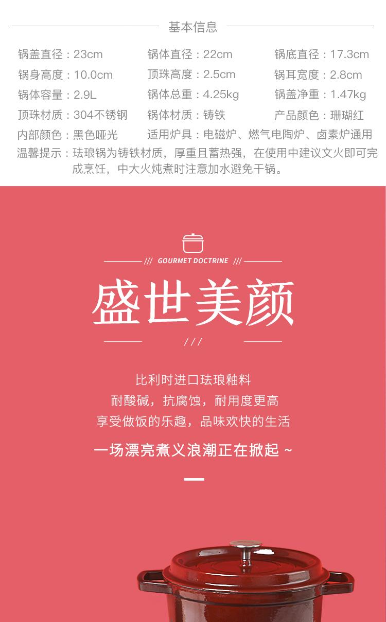 京东京造 铸铁珐琅锅 搪瓷炖锅煲汤锅22CM珊瑚红