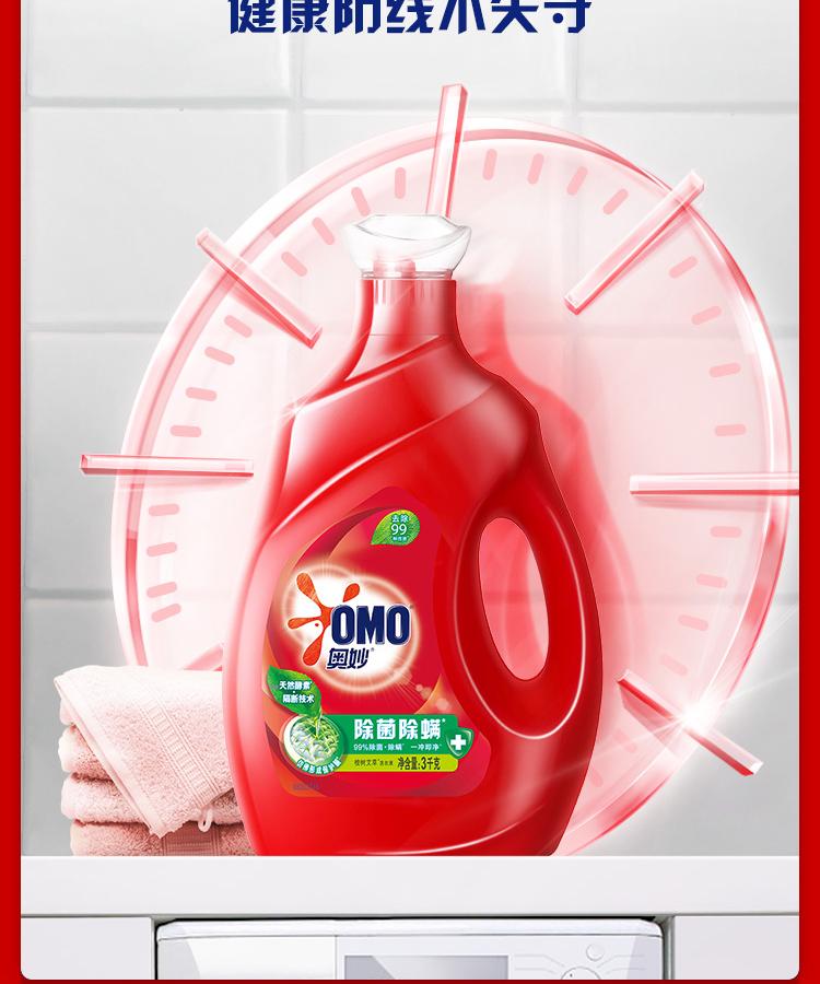 38379-奥妙 除菌除螨洗衣液 18.3斤超值限量大礼包 浓缩天然酵素 持久留香 家庭清洁必备组套(新老包装 随机发货)-详情图