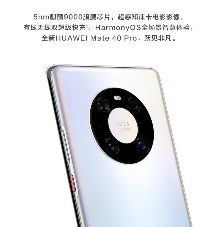 华为 Mate 40 Pro 4G智能手机 8GB+128GB 图2