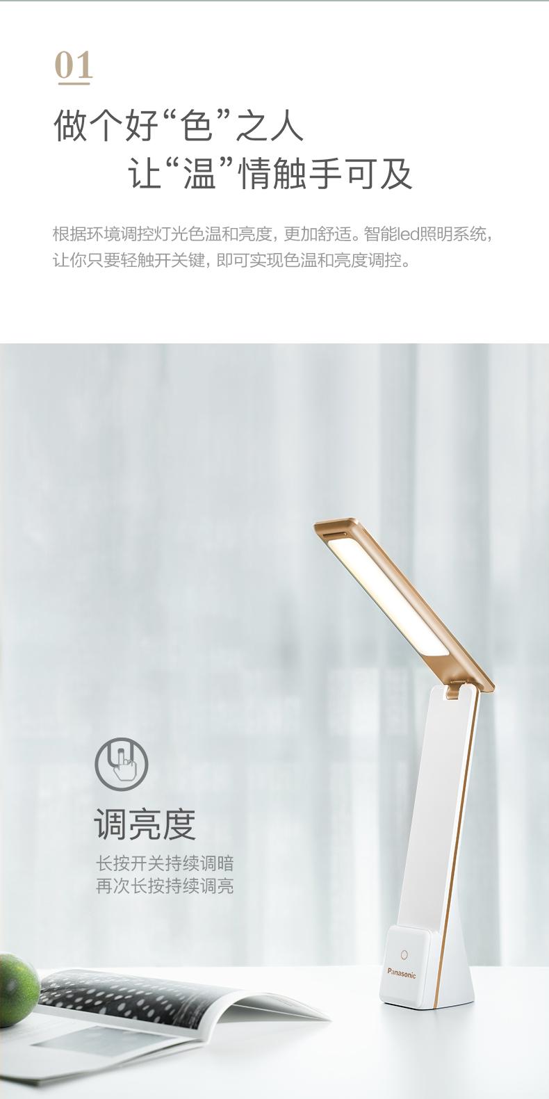 京东超市,折叠护眼,无极调光:松下 致稳系列 LED便携充电台灯HHLT0339B 59元 买手党-买手聚集的地方