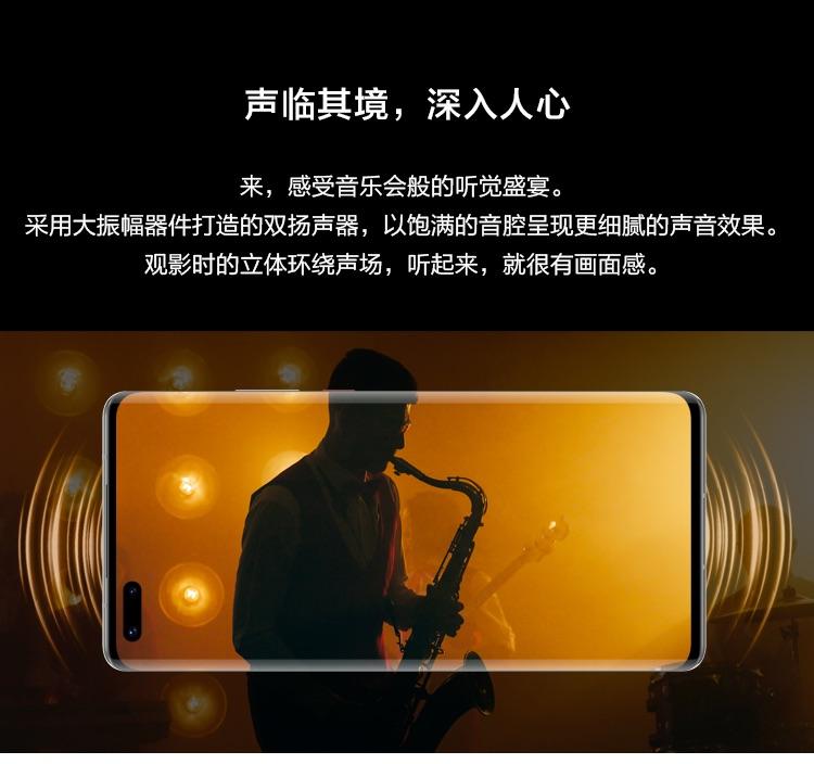 华为 Mate 40 Pro 4G智能手机 8GB+128GB 图22
