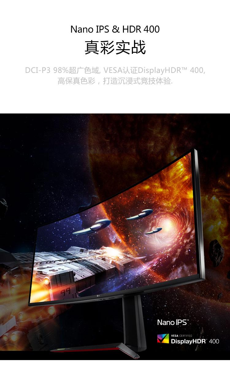 LG 34英寸 NanoIPS 2K HDR400 10.7亿色 曲面 160Hz(超频)1ms 兼G-Sync 设计师 办公 电竞显示器 34GN850