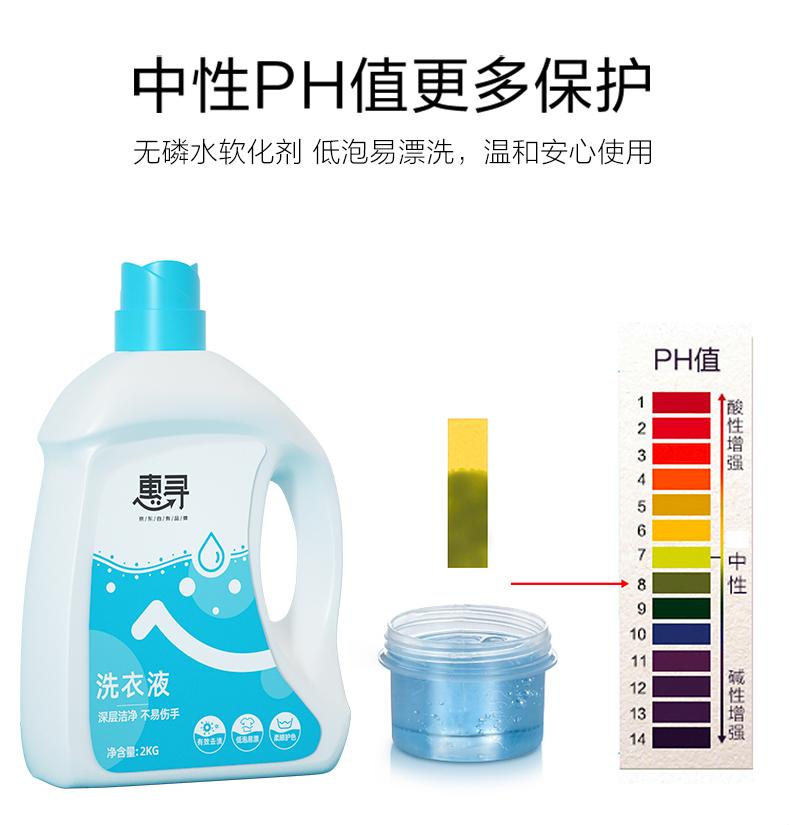 惠寻4.9斤淡雅香水味洗衣液柔顺护色洁净家庭装 4斤瓶装+450g*1袋