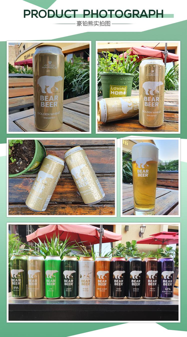 德国进口 豪铂熊(BearBeer) 豪铂熊金小麦啤酒 500ml*24听整箱装