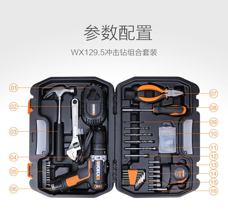 威克士12伏锂电钻WX129.5 冲击钻家用手电钻维修套装车载木工电工工具箱59件套电动工具