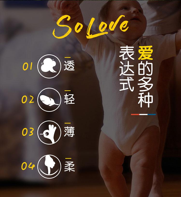 米菲solove芯呼吸纸尿裤L90片(9-14kg)尿不湿 轻薄纸尿裤箱装