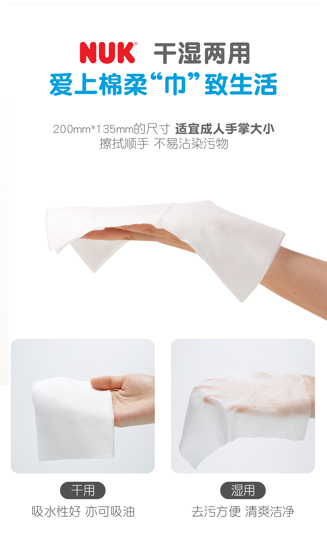 NUK婴儿纯棉柔巾宝宝抽纸巾 新生儿干湿两用抽纸巾 一次性洗脸巾卸妆棉 80片装单包20*13.5cm(加大加厚款)