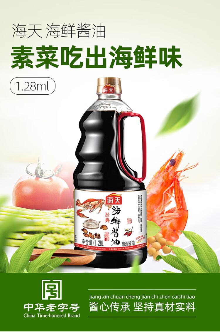 海天 海鲜酱油1.28L 生抽 点蘸炒菜提鲜 大瓶量贩装 中华老字号