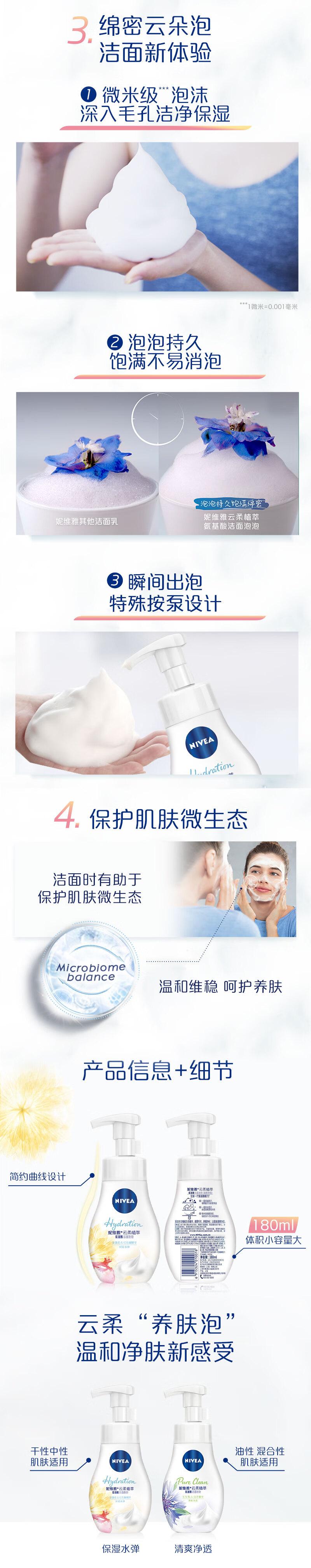 妮维雅(NIVEA)云柔植萃氨基酸洁面泡泡洗面奶双支套装180ml*2(氨基酸洁面 保湿水弹 护肤化妆品 养肤泡)